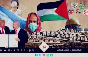 """""""أمد"""" يرصد أبرز الأحداث التي شهدها عام 2020 .. فلسطينيا وعالميا  - فيديو"""