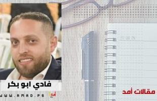 الفجوة بين السلطة والمجتمع المدني في فلسطين