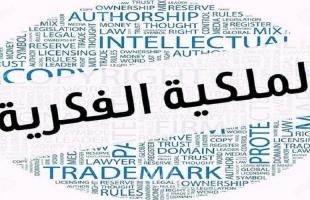 ترحيب بإقرار قانون حقوق المؤلف قريبًا في فلسطين
