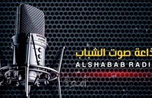 """إذاعة """"راديو الشباب"""" تطلق بثها الرسمي في غزة"""