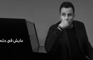 """محمد فؤاد يطرح أغنية """"ليه"""" .. شاهد"""