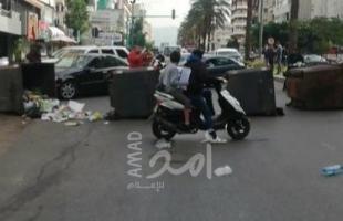 متظاهرون يقطعون طرقاً في لبنان احتجاجاً على تردي الأوضاع الاقتصادية