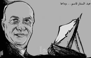 عبد الستار قاسم .. وداعا