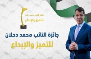 أسماء الفائزين بجائزة النائب محمد دحلان للتميز والإبداع