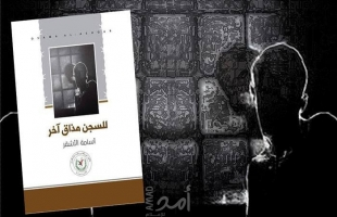 """ملتقى رواد المكتبة ينظم حفل إشهار كتاب الأسير الفلسطيني: أسامة الأشقر """" للسجن مذاق آخر"""""""