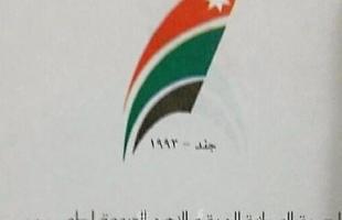 """عمان: انتحاب هيئة إدارية جديدة لـ """"جند"""""""