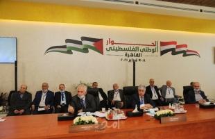 فلسطين: الحركة الإسلامية الوطنية (الوسط) وتيار الاستقلال يصدران بيانا بشأن نجاح الحوار الوطني بالقاهرة