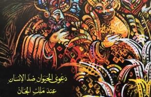 دعوى الحيوان ضد الإنسان عند ملك الجان لهدى الشوا: دلالات الحكم