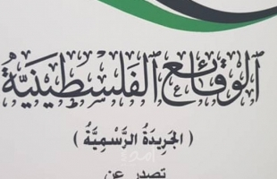 """إصدار العدد 178 من الجريدة الرسمية """"الوقائع الفلسطينية"""""""