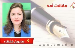 رسالة إلى نساء الوطن العربي