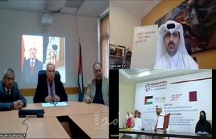 رام الله: التعليم توقع مذكرة تفاهم مع صندوق قطر للتنمية لدعم طلبة لاجئي في الشتات