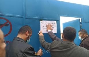 """اللجنة المشتركة للاجئين تغلق مراكز خدمات """"الأونروا"""" في قطاع غزة"""