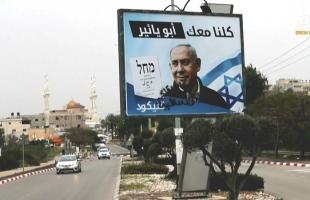 صحيفة عبرية تكشف أسباب مضاعفة تصويت بعض العرب الى نتنياهو وحزبه!