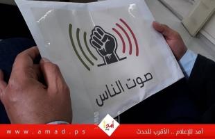 """""""أمد"""" ينشر أسماء قائمة """" صوت الناس"""" المستقلة"""