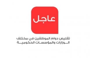 """الكيالي يعلن تقليص دوام الموظفين في مختلف المؤسسات بقطاع غزة بدءاً من """"الأحد"""""""