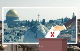 """أكاديميون خلال ندوة رقمية:  """"لا انتخابات بدون القدس"""""""