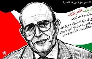 رحيل الشاعر عز الدين المناصرة