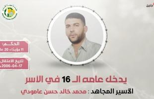 """مهجة القدس: الأسير """"محمد عامودي"""" يدخل عامه الـ (16) في سجون الاحتلال"""
