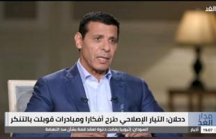 دحلان: الانتخابات هي طريق أمل الشعب الفلسطيني لإنقاذ النظام المنهار