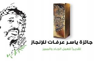"""مؤسسة ياسر عرفات تفتح باب الترشيح لجائزة """"ياسر عرفات للإنجاز للعام 2021"""""""
