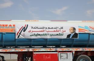 بتوجيهات من الرئيس السيسي .. مساعدات مصرية فى طريقها إلى قطاع غزة  - صور