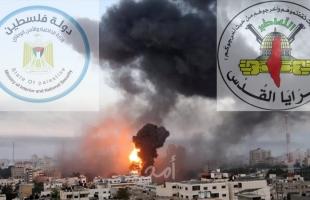 سرايا القدس والداخلية تعلنان أسماء شهدائهما خلال العدوان الإسرائيلي على غزة