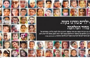"""""""هآرتس"""" تنشر صوراً لـ(67) طفلاً من غزة استشهدوا خلال العدوان: """"هذا هو ثمن الحرب"""""""