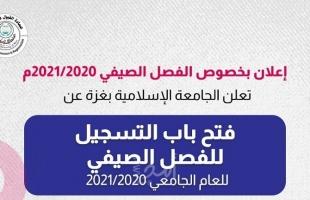 غزة: الجامعة الاسلامية توضح آلية الدراسة للفصل الصيفي لطلبتها