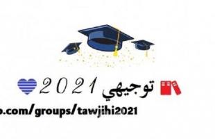 """التربية والتعليم تكشف مستجدات عملية تصحيح اختبارات """"توجيهي 2021"""" وموعد إعلان النتائج"""
