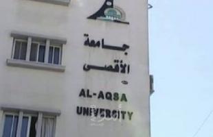 جامعة الأقصى في غزة تعلن مفاتيح التنسيق لتخصصاتها الجامعية