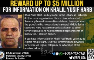 """واشنطن تعرض مكافأة مالية ضخمة مقابل معلومات عن """"قيادي بارز في حزب الله"""""""