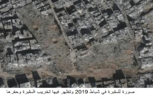 موقع عبري يتساءل: لماذا أوقفت روسيا البحث عن رفات جنود إسرائيليين في سوريا؟ - صور