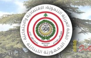 """النص الكامل لـ """"اعلان بيروت"""" للقمة الإقتصادية - فيديو"""