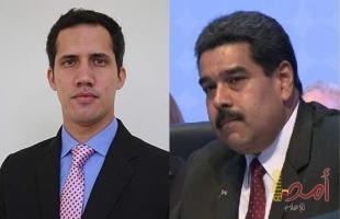 غوايدو يعلن إرسال موفدين إلى أوسلو للقاء ممثلي مادورو