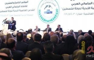 نص البيان الختامي للاتحاد البرلماني العربي في العاصمة الأردنية عمان