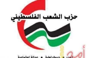 حزب الشعب الفلسطيني ينعى المناضلة شريفة العالم