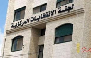 رسالة رئيس لجنة الانتخابات لــ أشتية: يجب التزام كافة مؤسسات السلطة التنفيذية بموقف الحياد