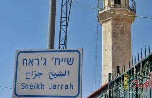 إعلام عبري: إسرائيل تطور مشروعا ضخما لتغيير معالم حي الشيخ جراح
