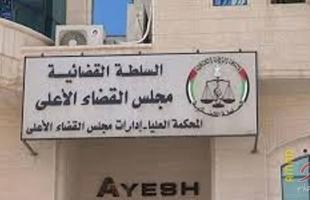 رام الله: لجنة تحقيق حكومية تدين موظفتي المحكمة الدستورية العليا وتوصي بفصلهما