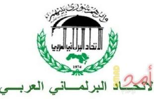 الاتحاد البرلماني العربي يستحدث لجنة دائمة باسم فلسطين