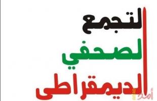 التجمع الصحفي الديمقراطي يدين اعتداء الأجهزة الأمنية على الصحفي ياسر أبو عاذرة برفح