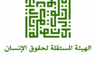 """الهيئة المستقلة تصدر تقريرها حول وفاة المواطن """"الحملاوي"""" في مركز إصلاح وتأهيل رام الله"""