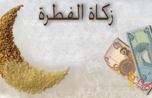 مالية حماس تمدد دفع زكاة الفطر للموظفين في غزة