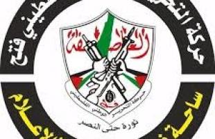 فتح - ساحة غزة  تدعو إلى وقف تجميد الحسابات البنكية لمؤسسات في غزة من سلطة رام الله