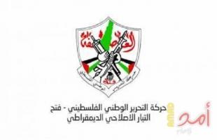 غزة: اللجنة القانونية لتيار فتح الاصلاحي تعبر عن قلقها من قرار مجلس أمناء جامعة الأزهر