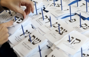 32 قائمة ستشارك في انتخابات الكنيست الإسرائيلي القادمة