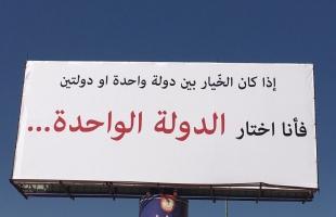 فورين أفيرز: على إدارة بايدن التخلي عن وهم حل الدولتين..