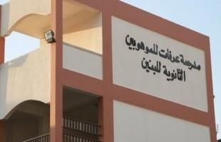 غزة: التعليم يعلن فتح باب التسجيل في مدرسة عرفات الثانوية للموهوبين