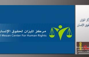 """""""الميزان"""" يطالب نيابة غزة بفتح تحقيق في أحداث الاعتداء على عائلة وشاح"""