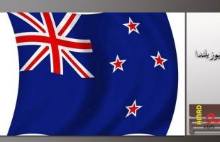 نيوزيلندا: 5 قتلى بانقلاب حافلة سياحية